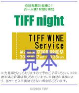TIFFワイン
